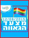 מצעד הגאווה 2015 בתל אביב, מפה ומסלול (מעודכן) (55 תמונות)