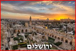 מדריך גייז - ירושלים