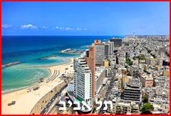 מדריך גייז - תל אביב והמרכז